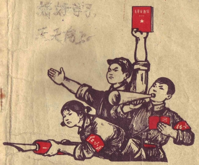 """好好学习,天天向上"" (handwritten at the top) meaning ""study well, make progress every day"" a quote by Mao . The book's title is ""Chairman Mao's selected works"". This is the cover of an elementary school textbook (1971)."